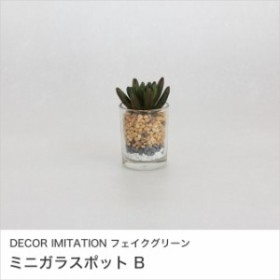DECOR IMITATION フェイクグリーン ミニガラスポット B 人工観葉植物 ガラスポット インテリアグリーン 樹脂製