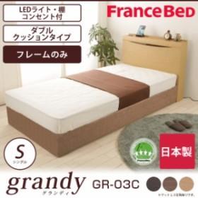 フランスベッド 棚付き 一口コンセント付き 照明付 LEDライト シングルベッド ダブルクッションタイプ フレームのみ