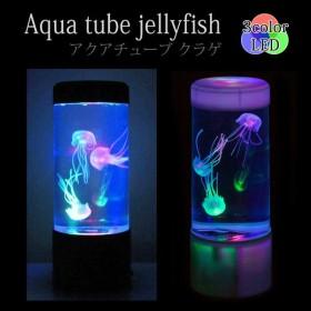 イシグロ アクアチューブ クラゲ ブラック ホワイト7-0006 水槽 くらげ インテリア 照明 間接照明