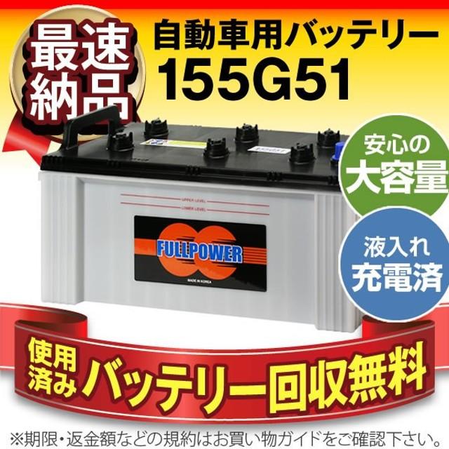 自動車用バッテリー 155G51・初期補充電済 (150G51 160G51 170F51に互換)  使用済バッテリー回収付き