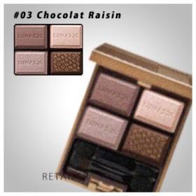 ♪#03Chocolat Raisin LUNASOL ルナソル セレクション・ドゥ・ショコラアイズ 03Chocolat Raisin<パウダーアイシャドウ><カネボウ><Chocolat Raisin>