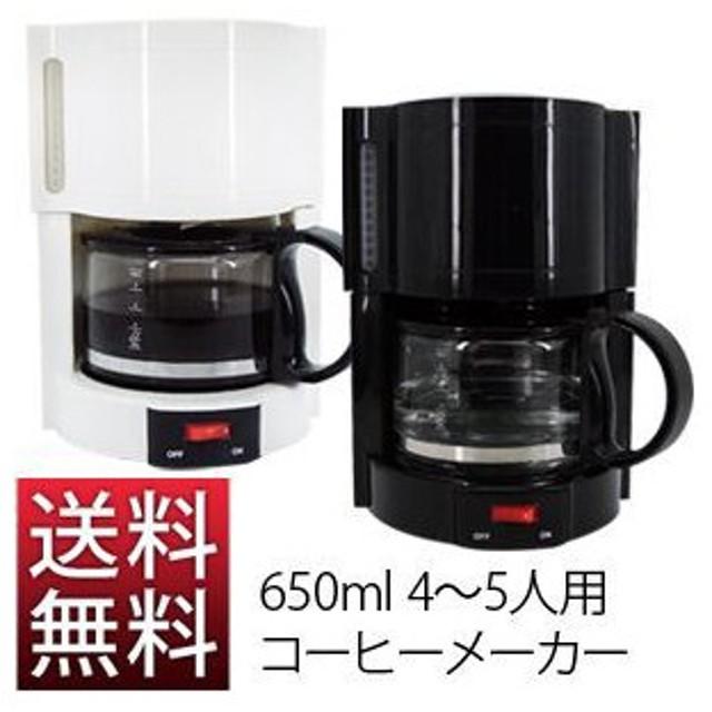 コーヒーメーカー ドリップ式 ###コーヒメーカCM65C☆###