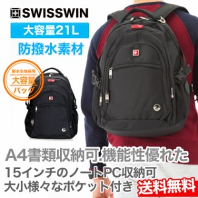 05d00fdc0ed7 SWISSWIN リュック メンズ レディース 通勤 通学 大容量 リュック バッグ 大きい アウトドア バッグパック A4 旅行