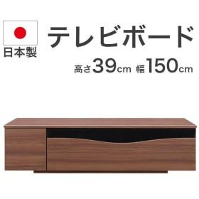 テレビ台 国産 150cm 完成品 テレビボード テレビラック ローボード 収納 TV台 TVボード 日本製 木製 おしゃれ 代引不可