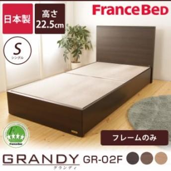 フランスベッド グランディ SC シングル 高さ22.5cm フレームのみ 日本製 国産 木製 2年保証 francebed