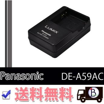 Panasonic デジカメ デジタルカメラ用 バッテリーチャージャー DE-A59AC DE-A59AB DMW-BCF10 LUMIX 純正品