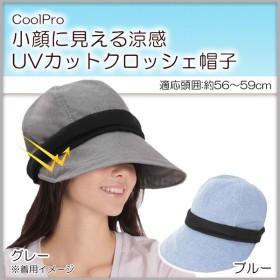 20d83f73e33bd 軽量ふんわりUV小顔帽子 ブラック(1コ) 通販 LINEポイント最大0.5%GET ...