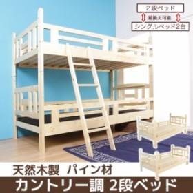 2段ベッド 木製二段ベッド シングル フレームのみ 組換えてシングルベッド2台として使用可能 棚付き フック付 カントリー調