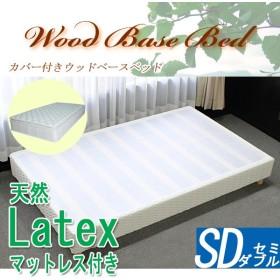 業務用ベッド ウッドベースベッド ラテックスマットレス付き ベッドフレーム ロータイプ 低床ベッド すのこベッド パイン材 フラット セミダブルcjs01latsd