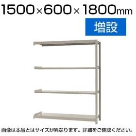 追加/増設用 スチールラック KT-R-156018-C / 軽中量-150kg-増設 幅1500×奥行600×高さ1800mm-4段