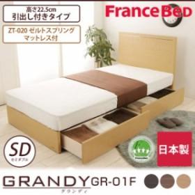 フランスベッド グランディ 収納ベッド セミダブルベッド シンプル 引出し付タイプ