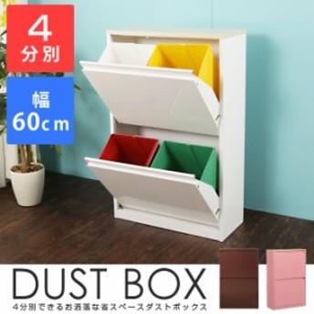 ゴミ箱 分別 ダストボックス 4分別ダストボックス YY-WSB-60 キッチン ごみ入れ くずかご カウンター下ボックス