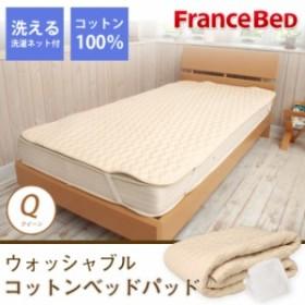 フランスベッド ウォッシャブル コットンベッドパッド クイーン  綿より2倍の吸収力!硬めの寝心地 洗える