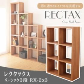 オープンシェルフ 木製 ディスプレイラック 3段 オープンラック 幅86×高さ127cm DVDラック CDラック