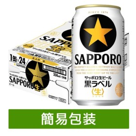 サッポロ 黒ラベル 350ml缶×24本 ビール 簡易包装 同梱不可  ビールケース販売
