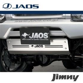 JAOS ジャオス フロントクロスカウル用スキッドプレート ジムニー JB23系 98.10〜 フロントクロスカウル付車 ※送料注意