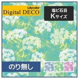 壁紙 のり無し壁紙 リリカラ デジタル・デコ Nature World Viburnum 塩ビ石目 KサイズD8011WK/D8013WK