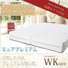 ポケットコイルマットレス 幅194cmワイドキング 眠りの質を高める 高級ホテルの寝心地をbr[送料無料]ベッドマット