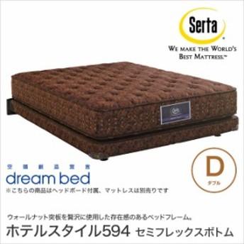 ドリームベッド Serta(サータ) ホテルスタイル594 セミフレックスボトム D ダブル 照明付き ウォールナット突板