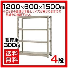 本体 スチールラック 中量 300kg-単体 4段/幅1200×奥行600×高さ1500mm/KT-KRM-126015-S4