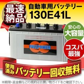 自動車用バッテリー 130E41L 120E41L互換 販売総数100万個突破 95E41L 105E41L 110E41L 115E41L互換 スーパーナット