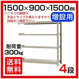追加/増設用 スチールラック 中量 300kg-増設 4段/幅1500×奥行900×高さ1500mm/KT-KRM-159015-C4