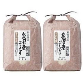 天日乾燥米魚沼十日町産こしひかり 1回注文 2袋 計10kg のし・包装不可