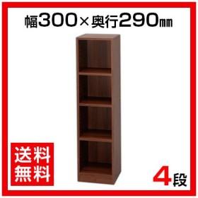木製ラック フリーラック  300×290×1200