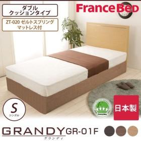 フランスベッド グランディ シングルベッド ダブルクッションタイプ ゼルトスプリングマットレス(ZT-020)セット 高さ22.5cm 型番:GR-01F 225 DS+ ZT-020