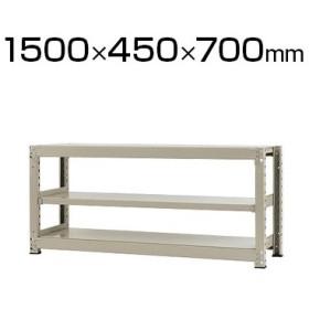 本体 スチールラック 中量 500kg-単体 3段/幅1500×奥行450×高さ700mm/KT-KRL-154507-S3