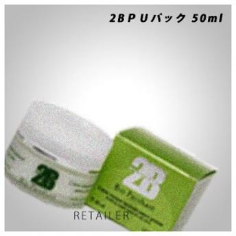 ♪ 50ml 2B BIOBEAUTY 2BPUパック 50ml<オイリースキン用クリームマスク><スキンケア><2B Bio Purifiant>【倉庫S】