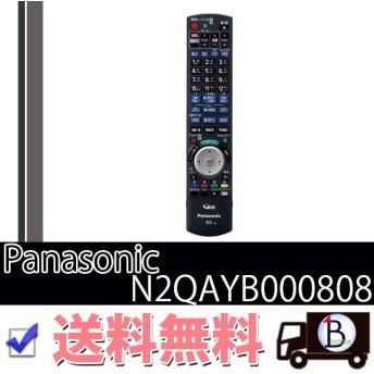 Panasonic リモコン N2QAYB000808 パナソニック DIGA ディーガ リモコン DMR-BXT3000