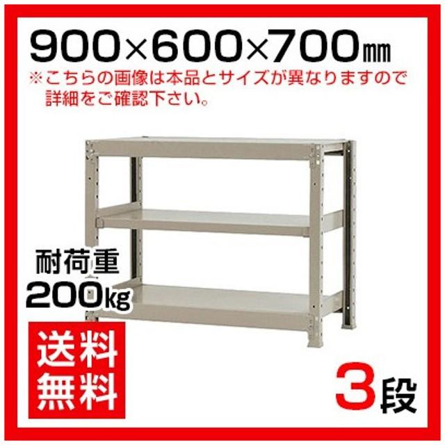 本体 スチールラック 軽中量 200kg-単体 3段/幅900×奥行600×高さ700mm/KT-KRS-096007-S3