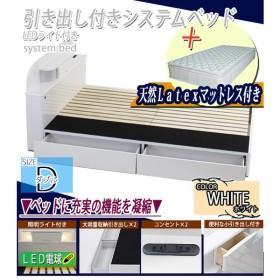 引き出し付きシステムベッド ラテックスマットレス付き ダブル 白 ホワイト ライト付き ベッドフレーム ロータイプベッド システムベッド すのこ lis03dwhlat