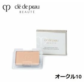 CLE DE PEAU BEAUTE/クレ・ド・ポーボーテ タンナチュレールプードルブラン(レフィル)オークル10(4514254181904) 日本正規品