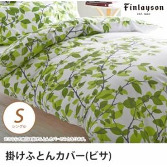 掛けふとんカバー シングル 綿100% VISA(ビサ) finlayson 東京西川 150×210cm リーフ柄 北欧