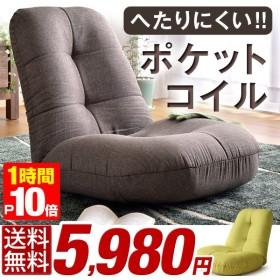 座椅子 座イス 座いす リクライニング ポケットコイル おしゃれ コンパクト 姿勢 へたりにくい 一人掛けソファ チェア あぐら座椅子