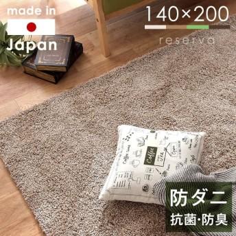 ラグ 日本製 洗える 防ダニ 抗菌防臭 シャギーラグ 140×200 ラグマット おしゃれ 長方形 日本製 オールシーズン 北欧 ホットカーペット対応 マット 国産