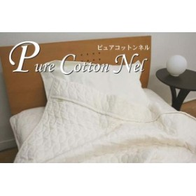 ピュアコットンネル ブランケット 毛布 シングル 綿100% 日本製 国産 無添加 ガーゼケット