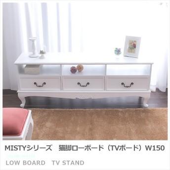 アンティーク調ローボードW150 猫脚プリンセスシリーズ テレビ台 テレビボード 送料無料(D)