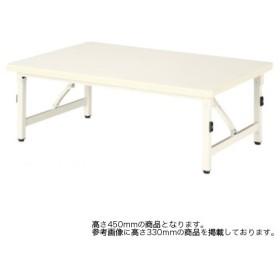 折り畳みテーブル 幅900mm 奥行600mm 高さ450mm キッズテーブル パーティ 集会 折りたたみ 和室 座卓 ローテーブル 長机 作業台 センターテーブル ESB-0960L