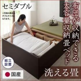組立設置付 日本製・布団が収納できる大容量収納畳ベッド 悠華 ユハナ 洗える畳 セミダブル