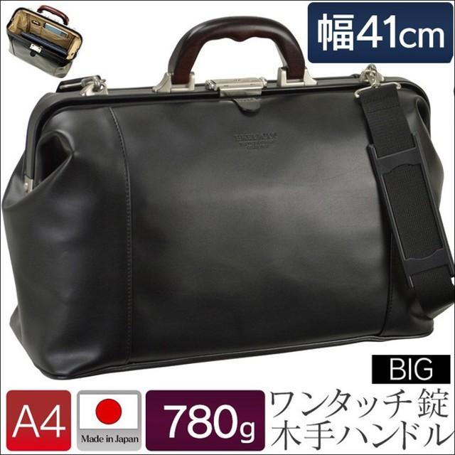 19d47400a4ac 豊岡製鞄 ダレスバッグ 幅41cm A4 2way ビジネスバッグ メンズ バッグ ダレスボストン 軽い