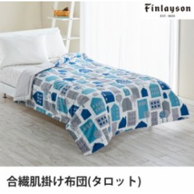 西川 finlayson フィンレイソン TALOT(タロット)  合繊肌掛け布団 シングル ブルー ピンク 綿100%