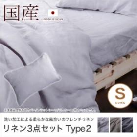 寝具セット 3点 シングル 掛け布団カバー フラットシーツ ピローケースリネン 洗い加工 無地 日本製