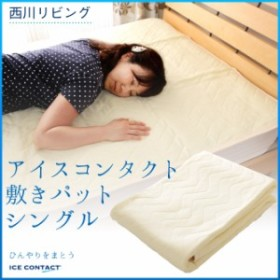 西川リビング・アイスコンタクト敷パット/アイスコンタクト使用!ひんやり涼感敷きパッド 真夏の夜も涼感敷きパットで快眠!