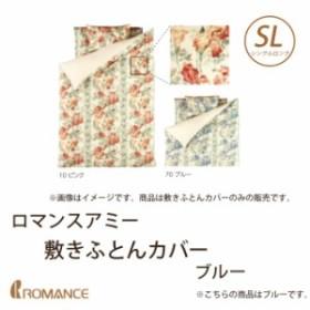 敷きふとんカバー シングルロング ブルー ロマンスアミー 京都 ロマンス小杉 幅105×奥行215cm 綿100% 日本製
