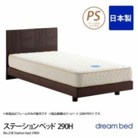 No.238 ウレルディ(290H) ステーションベッド PS パーソナルシングルサイズ ドリームベッド dreambed