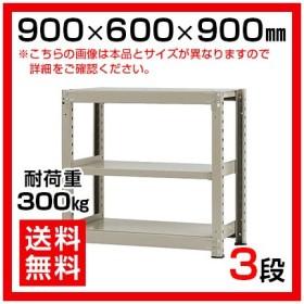 本体 スチールラック 中量 300kg-単体 3段/幅900×奥行600×高さ900mm/KT-KRM-096009-S3