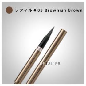 ♪ レフィル #03 Brownish Brown LUNASOL ルナソル インテレクチュアルリクイドアイライナーN 03 Brownish Brown<アイライナー><カネボウ>